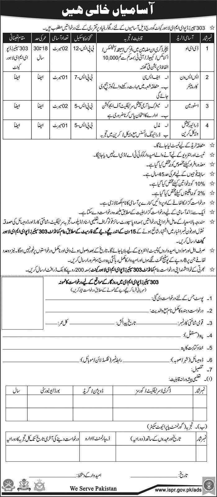 303 spears Depot EME Lahore Cannt   Army Jobs 2018-thumbnail