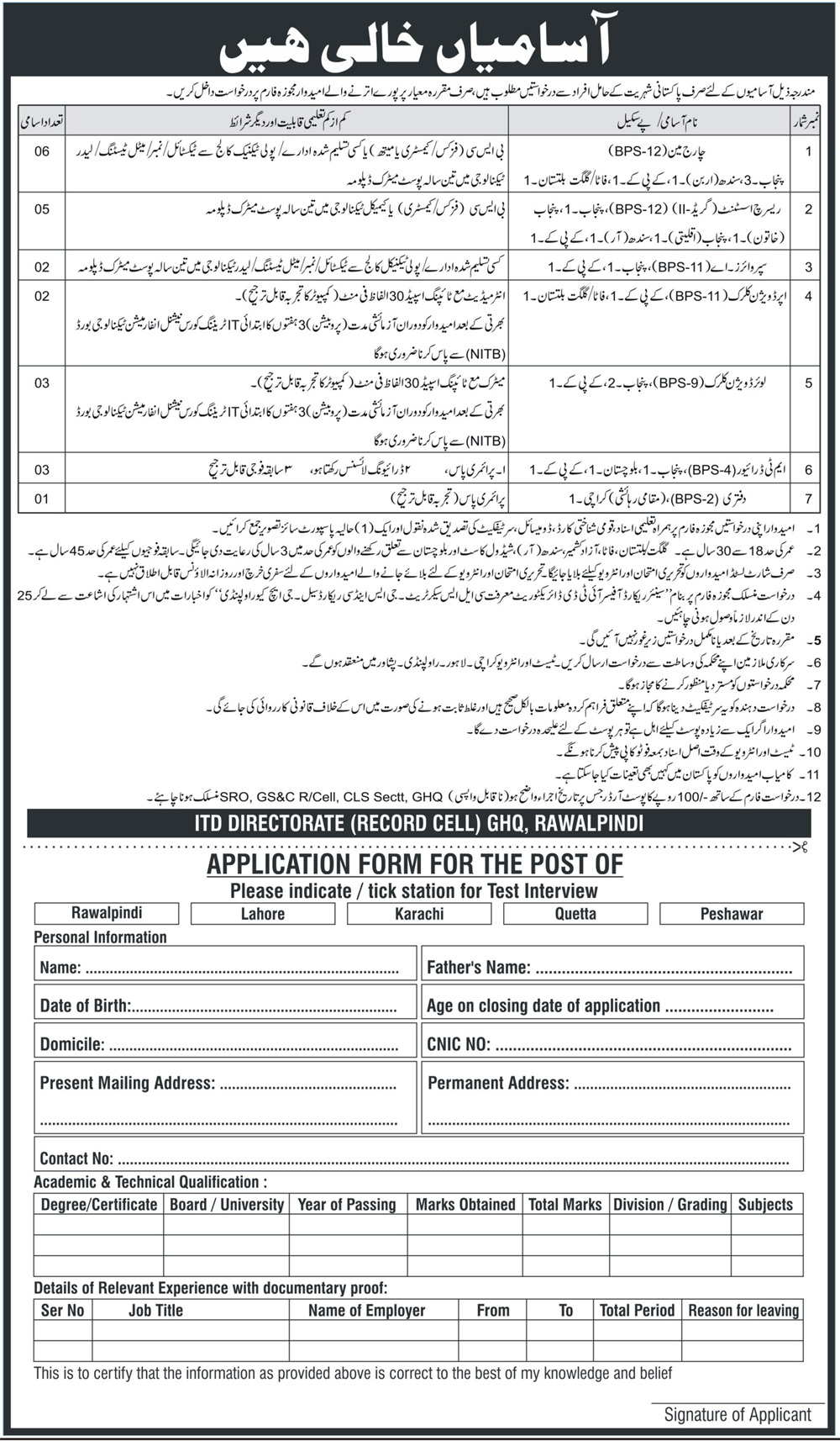 GHQ Rawalpindi Latest Government Jobs 2018 in All over in Pakistan on May, 2018   Government