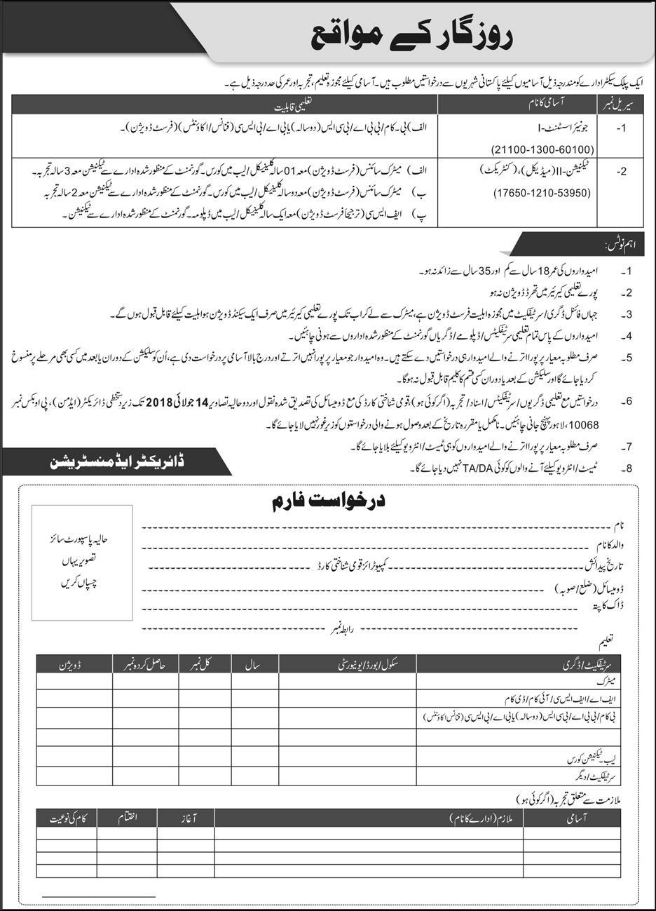 A Public Sector Organization Pakistan Latest Jobs 2018  in Lahore on June, 2018 | Government