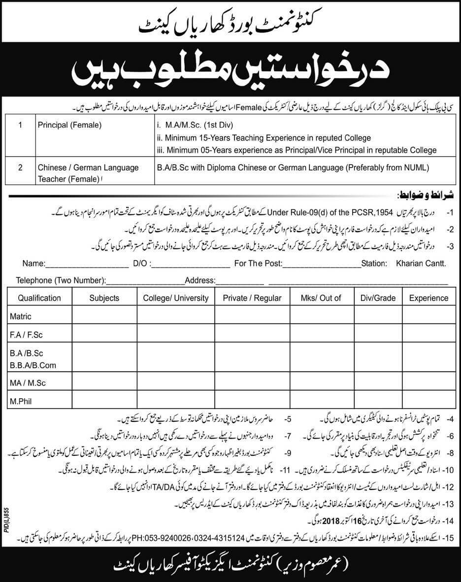 Cantonment Board Kharia Latest Jobs 2018 Teaching Jobs in All over in Pakistan on September, 2018 | Government