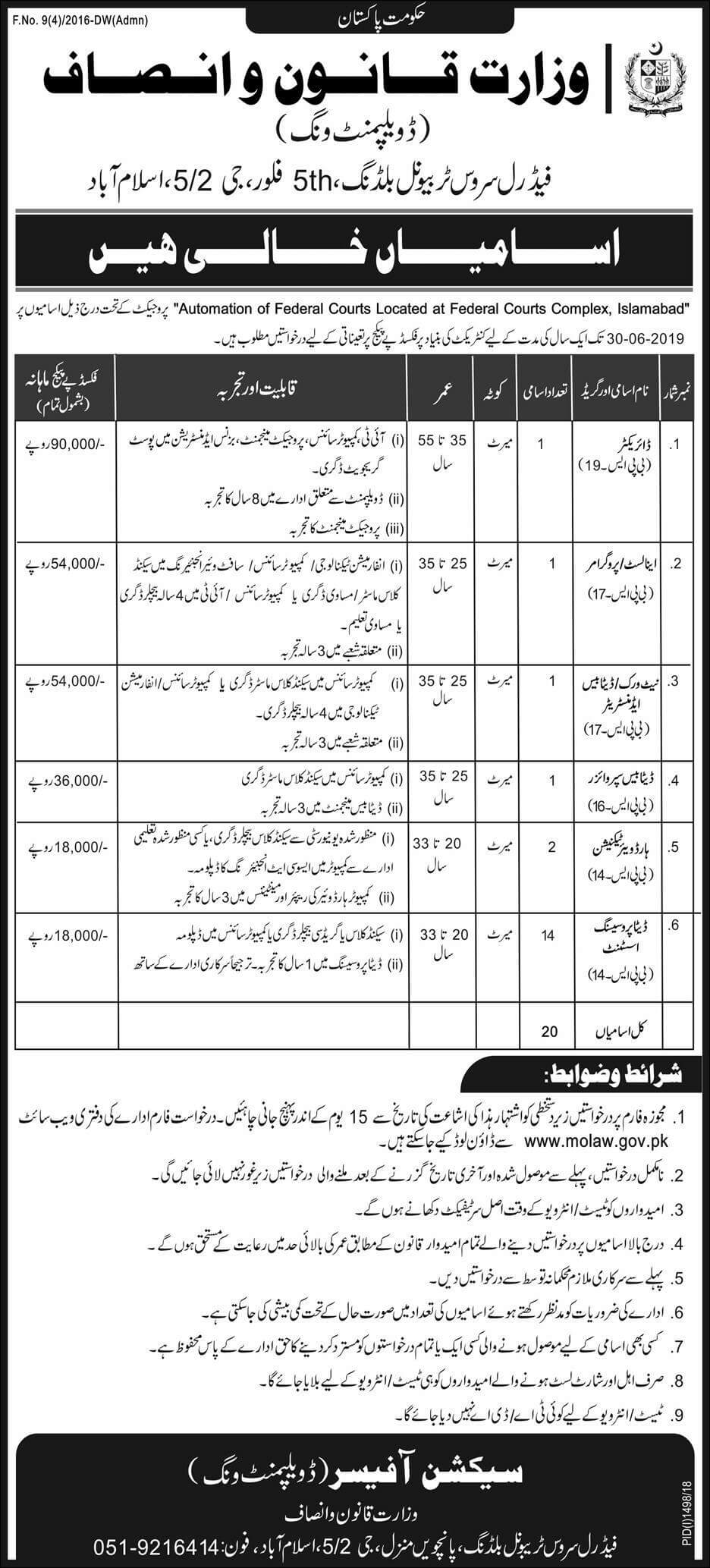 Molaw- Ministry of Law and Justice Latest Jobs 2018 Government Jobs-thumbnail