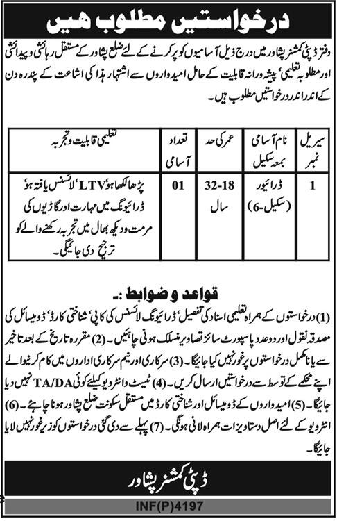 Deputy Commissioner Office Peshawar Jobs 2018 Government Jobs KPK-thumbnail