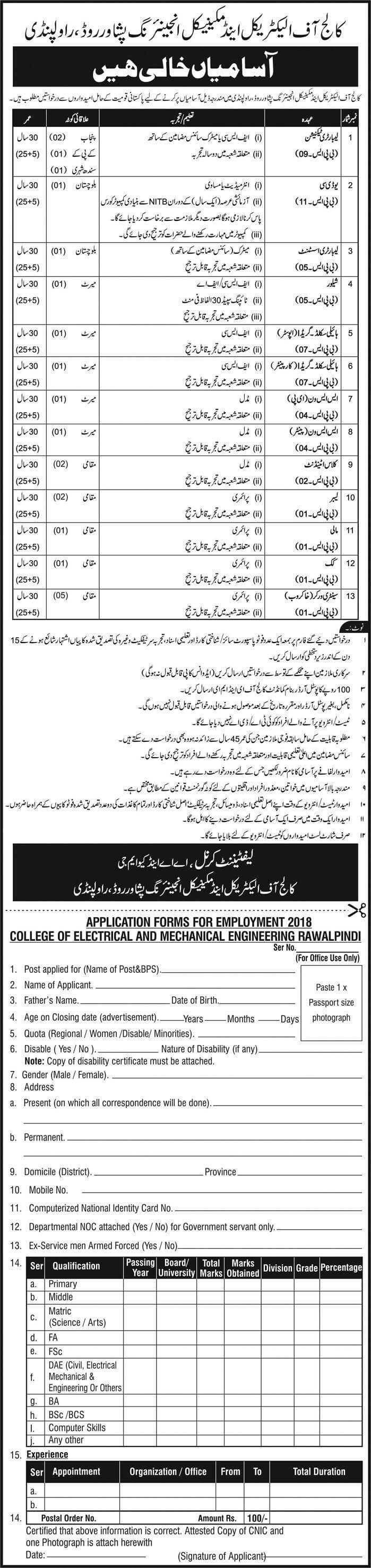 College Of Electrical & Mechanical Engineering Peshawar Road Rawalpindi Jobs 2018 Government Pakistan in All over in Pakistan on November, 2018 | Government