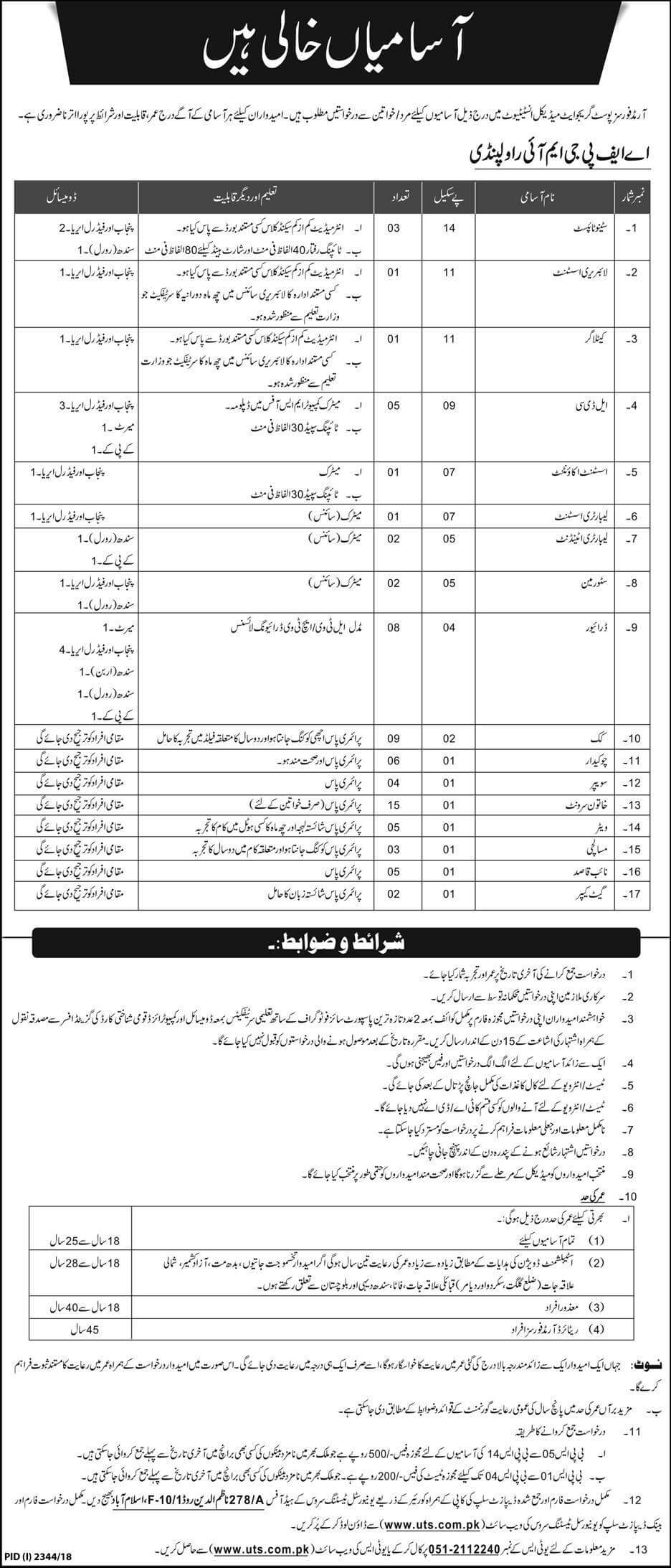 Armed Forces Post Graduate Medical Institute Jobs 2018 Government Pakistan-thumbnail