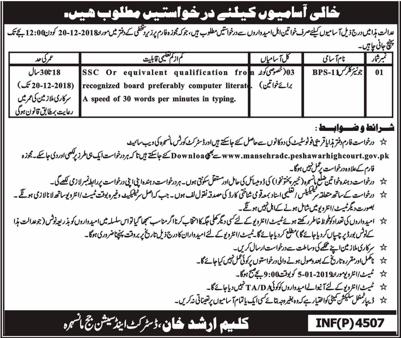 District and Session Judge Office Jobs 2018 Government Pakistan-thumbnail