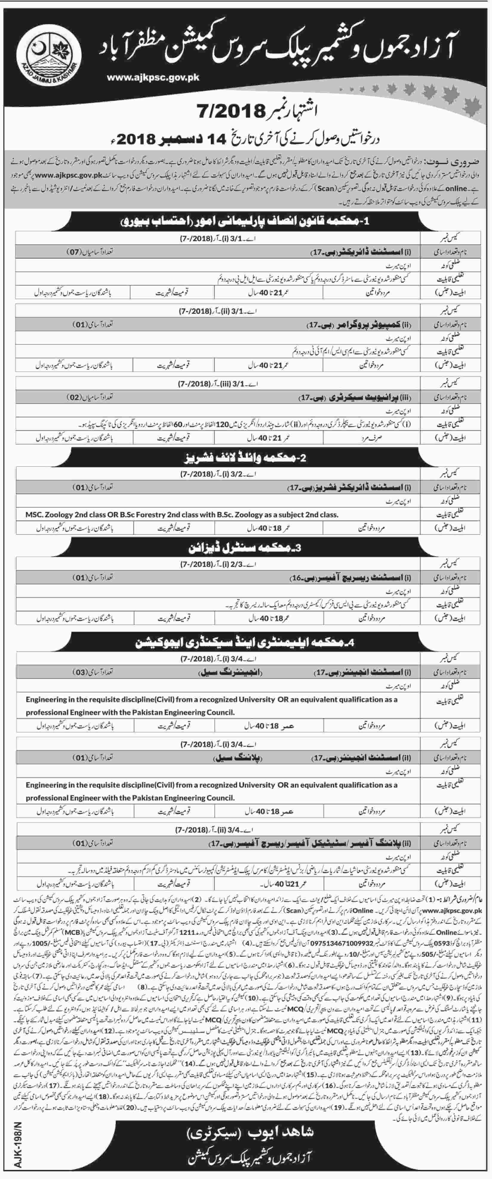 Azad Jammu & Kashmir Public Service Commission Jobs 2018 AJKPSC-thumbnail