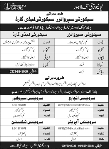 UOL Jobs 2018 University Of Lahore   in Lahore on December, 2018 | Private