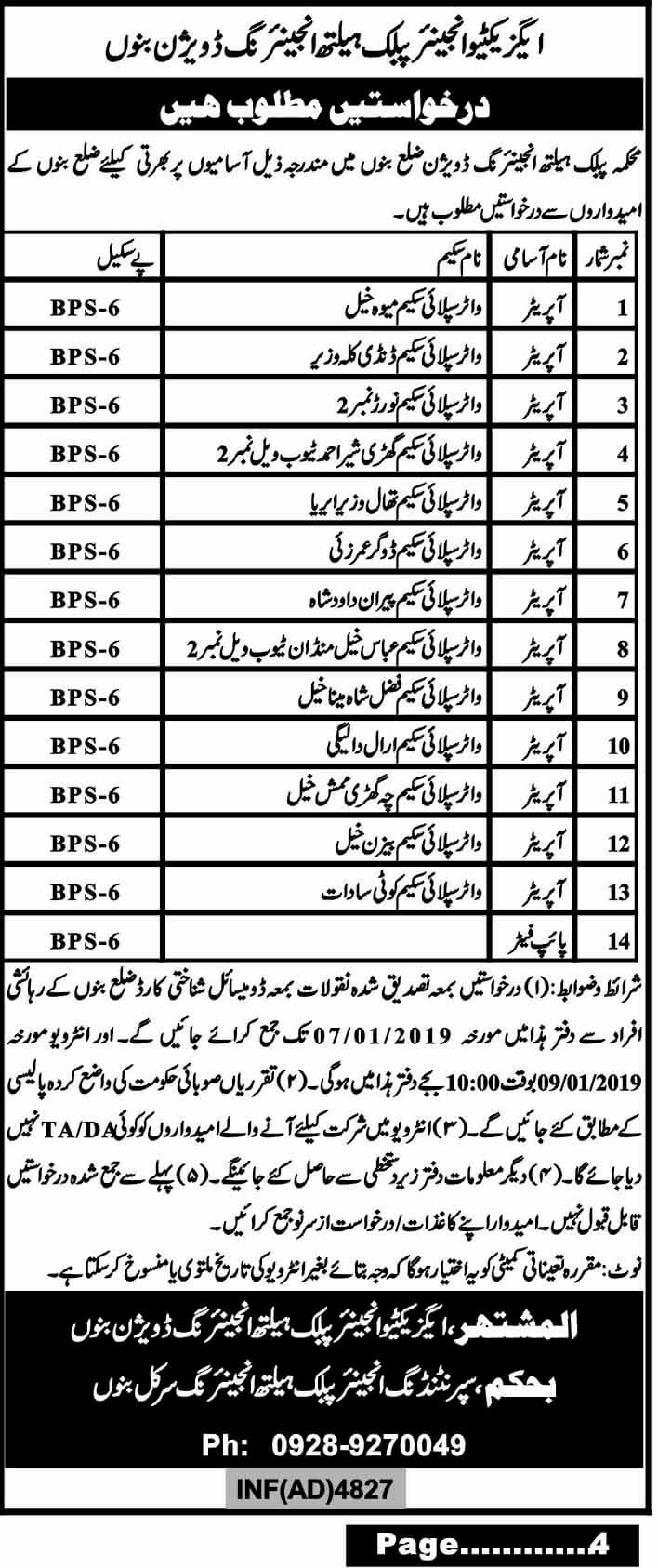 Public Health Engineering Department Jobs 2019 Kpk   in KPK on December, 2018 | Government