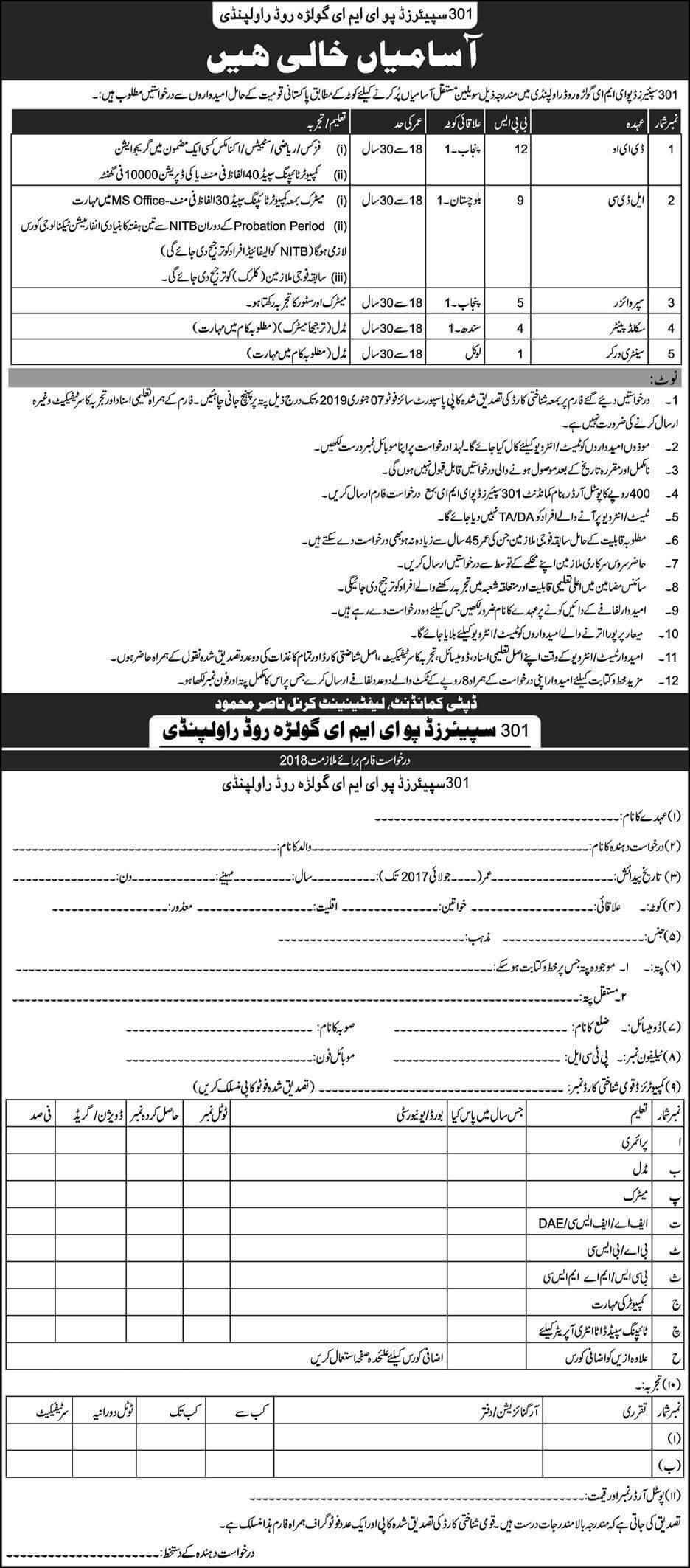 301 Spears Depot Rawalpindi Jobs 2019 Pak Army   -thumbnail