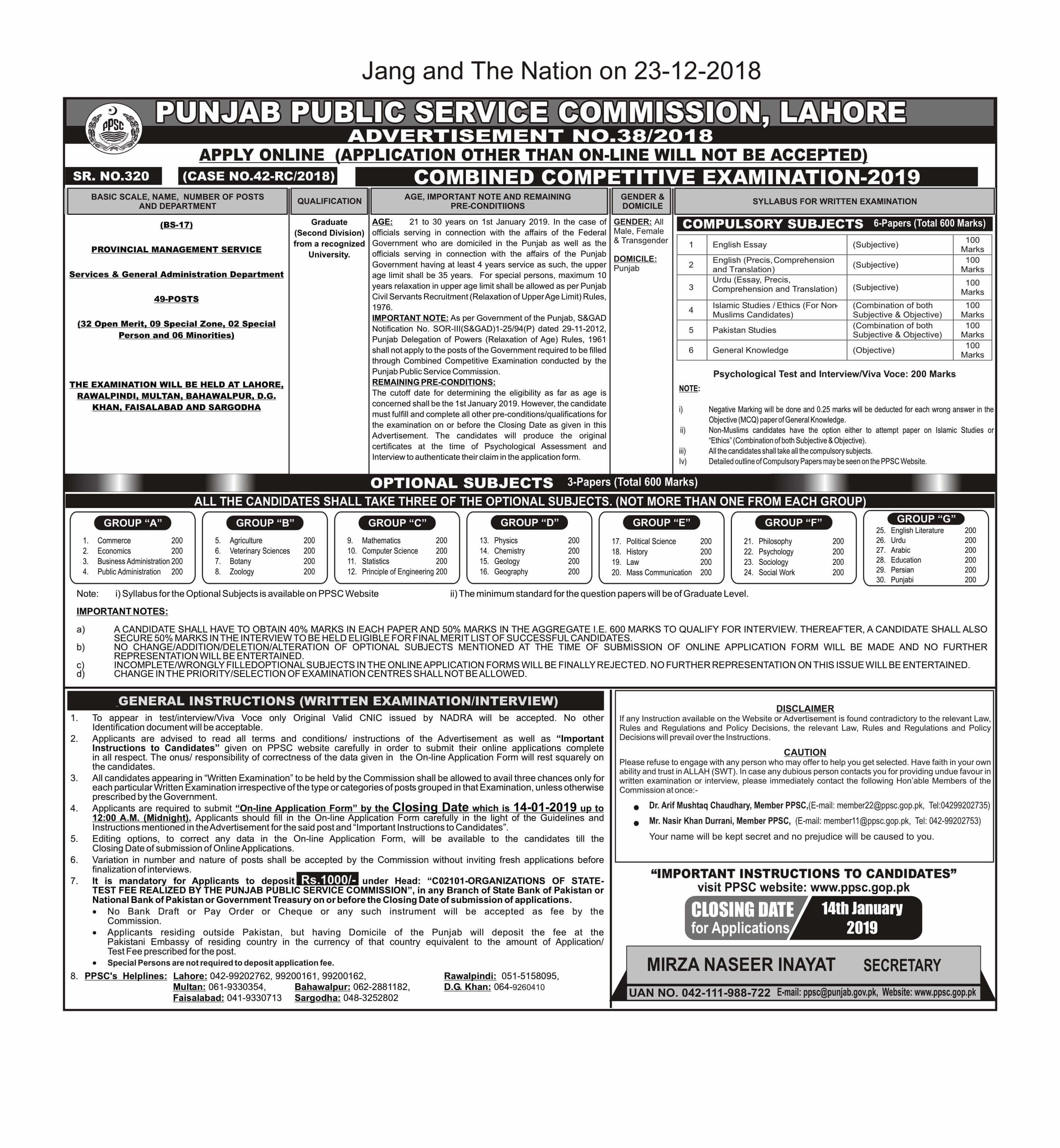 PMS Jobs 2019 Through PPSC in Punjab on December, 2018 | PPSC