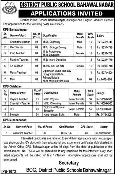 DPS Jobs 2019 District Public School Bahawalnagar-thumbnail