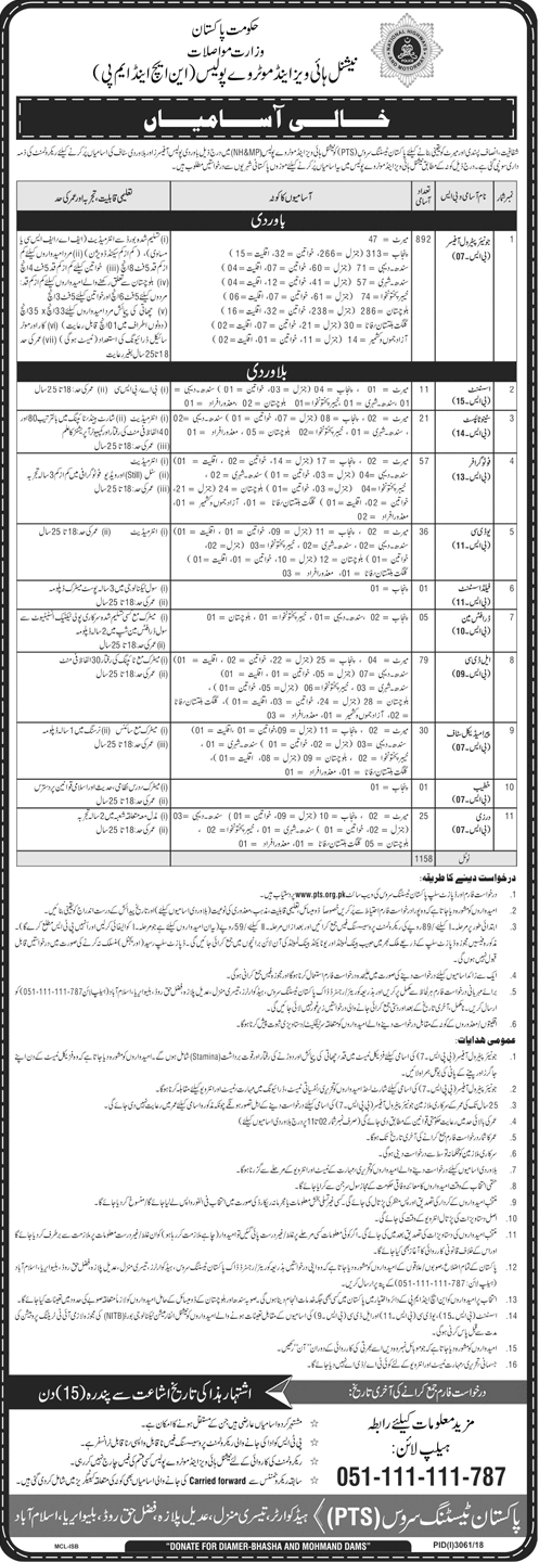 National Highway and Motorway Police Jobs 2019 Download application form through PTS-thumbnail