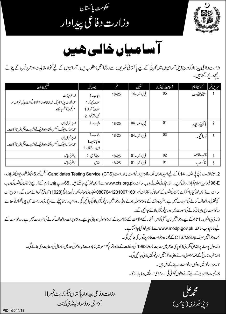 Ministry of Defence Production Jobs 2019 Download application form through CTS-thumbnail