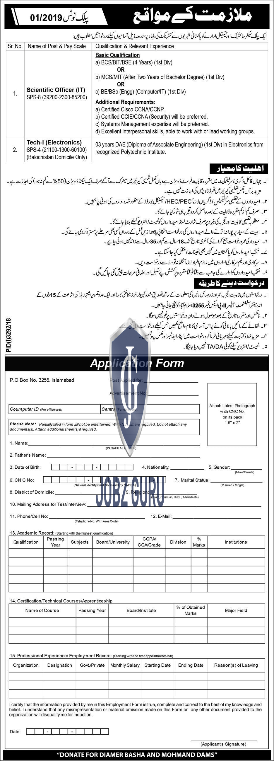 Public Sector Organization Jobs 2019 in Islamabad on January, 2019 | Government