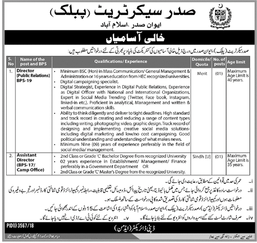 President Secretariat Jobs 2019 Aiwan-e-Sadar Government of Pakistan -thumbnail