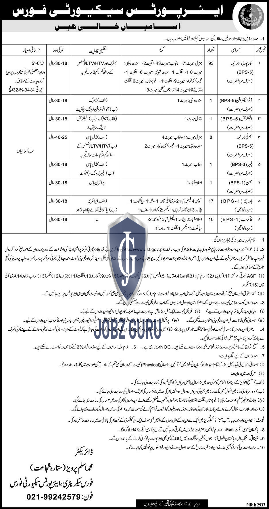 Airport Security Force Jobs 2019 Download Application Form in All over in Pakistan on February, 2019 | Government
