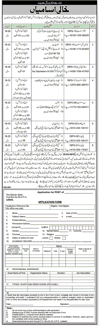 P.O Box No 26 GPO Lahore Jobs 2019 Government Pakistan in Lahore on February, 2019 | Government