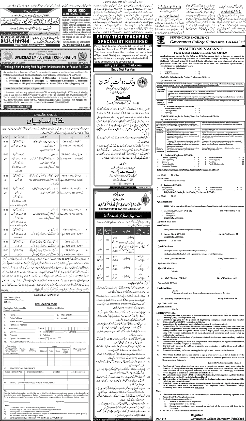 MES Jobs 2019 Military Engineer Services Pak Army Jobs
