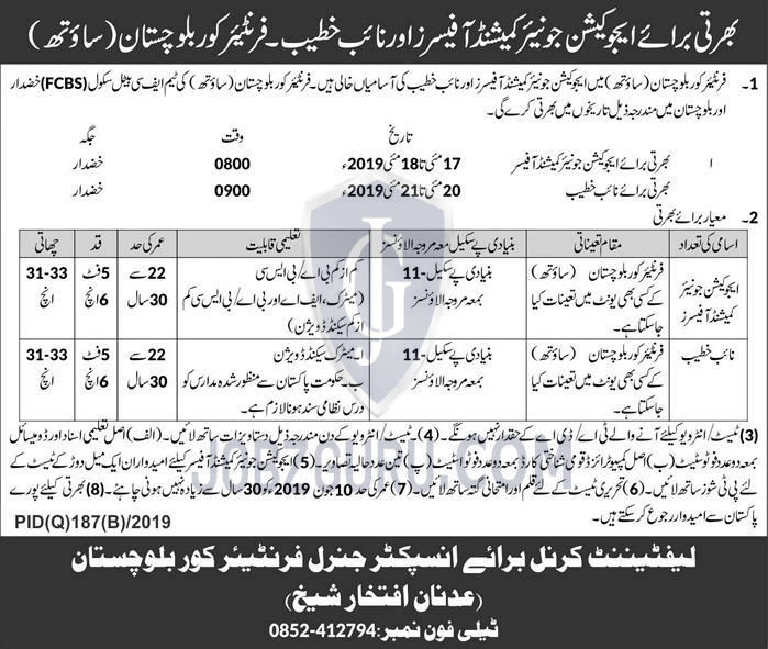 Frontier Core Baluchistan Jobs 2019 Government of Pakistan