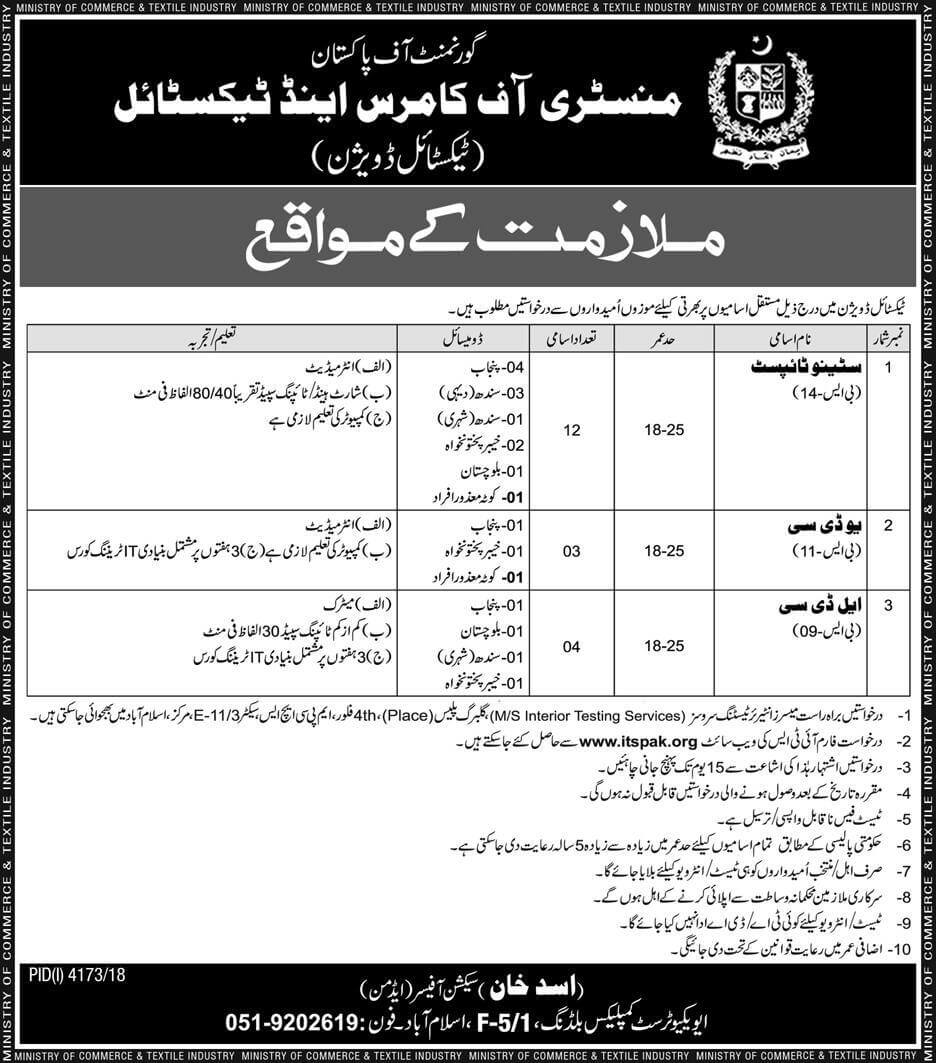 Ministry Of Commerce and Textile Jobs 2019 Government of Pakistan