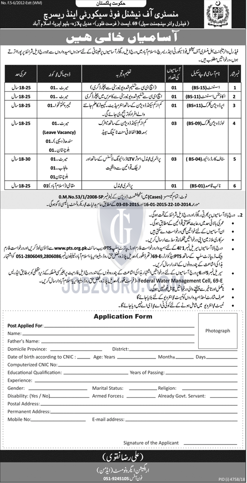 Ministry of National Food Security and Research Jobs 2019-thumbnail