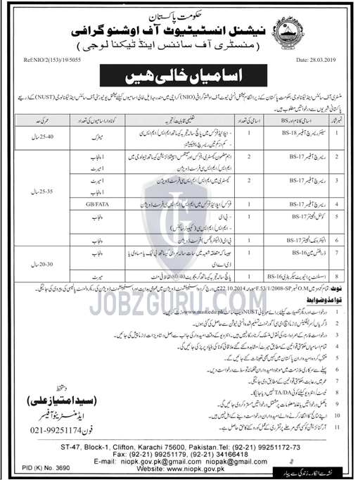 National Institute Of Oceanography Jobs 2019 Ministry Of Science Tech in Punjab on April, 2019 | Government