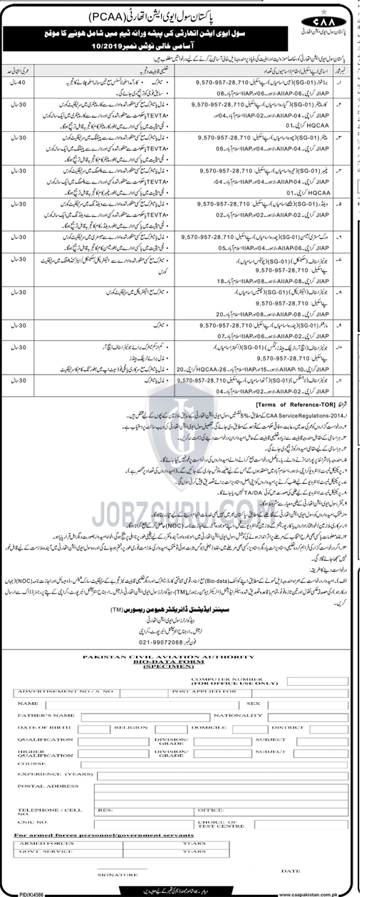 Pakistan Civil Aviation Authority Jobs 2019 Government of Pakistan