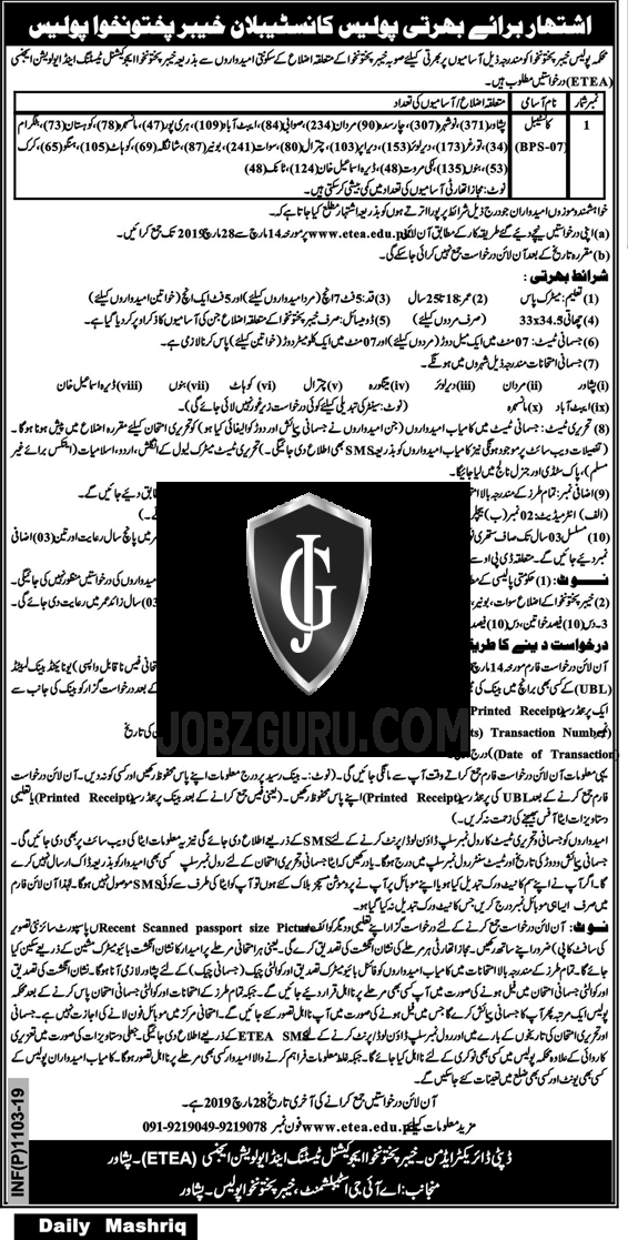 Police Constable Jobs 2019 Government of KPK