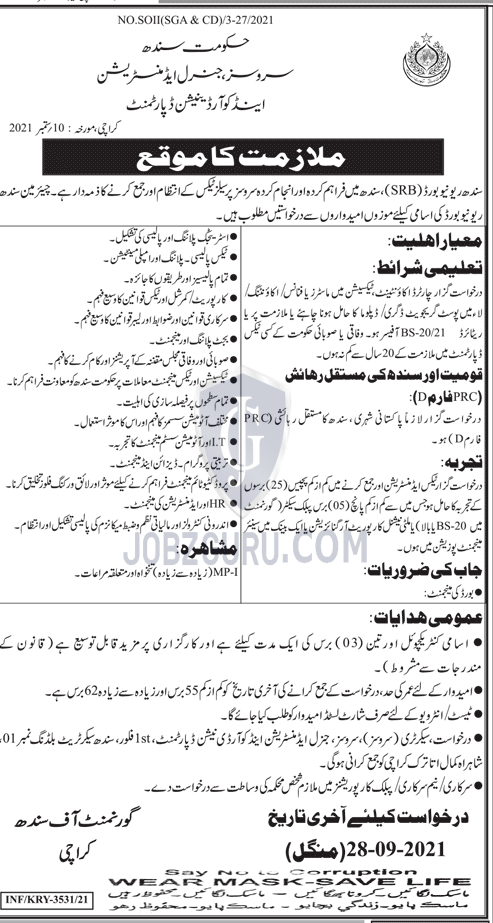 Services General Administration and Coordination Department jobs-thumbnail