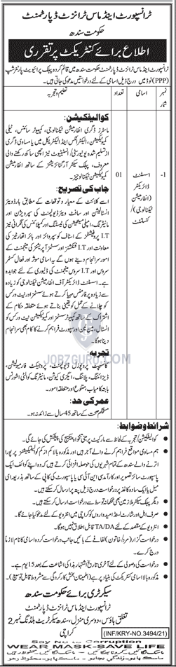 Transport and Mass Transit Department Latest jobs 2021 Sindh-thumbnail